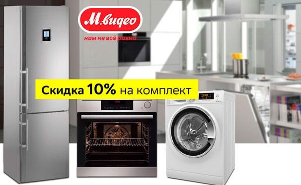 Скидка на Скидка 10% на комплект крупной бытовой техники в «М.Видео» + бесплатная доставка!