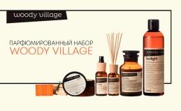 Парфюмированный набор Woody village