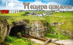Участие в квесте «Пещера Циклопа»