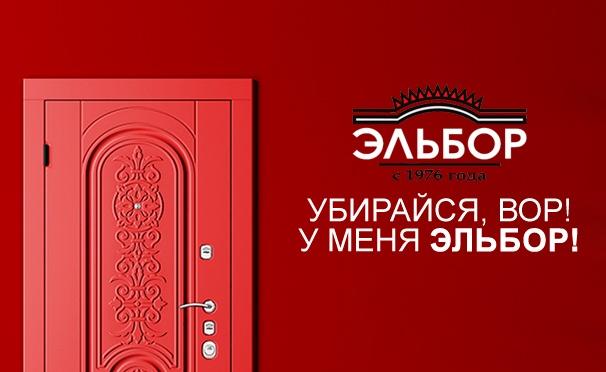 Скидка на Стальные входные двери серии «Премиум» и «Люкс» от компании «Эльбор». Скидка 40%