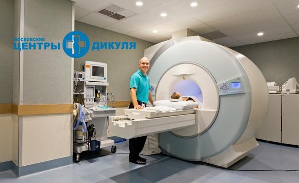 Скидка на МРТ позвоночника, суставов, гипофиза, околоносовых пазух, органов малого таза и не только в центре В. И. Дикуля «Лосиный остров». Скидка до 56%