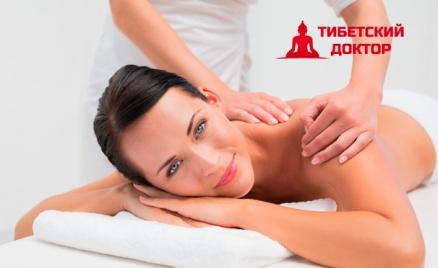 Тибетский массаж, акупунктура