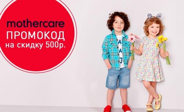 Скидка на Промокод на скидку 500р. от интернет-магазина Mothercare + бесплатная доставка! Огромный ассортимент товаров для детей!