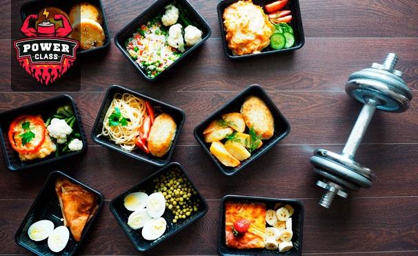 Готовое питание для спортсменов с доставкой на дом от компании PowerClass. Скидка 30%