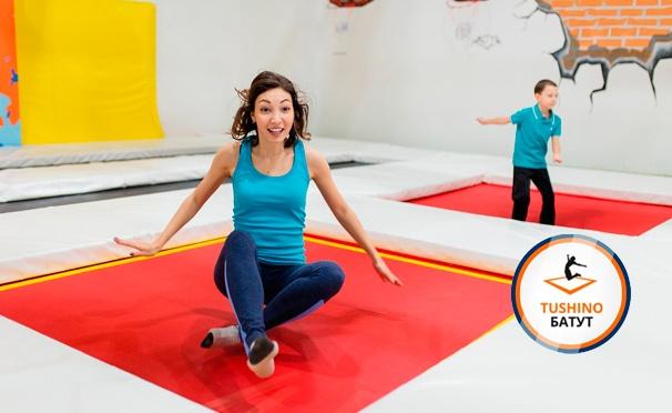 Скидка на 1,5 часа прыжков на батутах для взрослых и детей в батутном центре Tushino. Скидка до 59%
