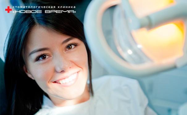 Скидка на Профессиональная чистка и отбеливание зубов, лечение кариеса в стоматологической клинике «Новое время». Скидка до 87%
