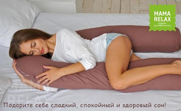 Подушки-обнимашки со съемными наволочками и сумками с ручками от интернет-магазина MamaRelax. Подарите себе сладкий, спокойный и здоровый сон! Скидка 45%