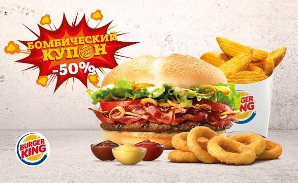 Скидка на «Стейкхаус», картофель «Деревенский», порция луковых колец и 3 соуса на выбор в ресторанах Burger King. Скидка 50%