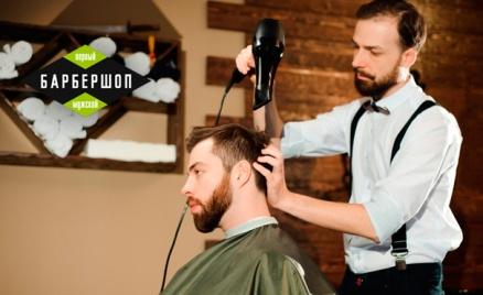 Мужская стрижка, оформление бороды