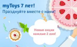 Подарки от интернет-магазина MyToys