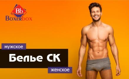 Белье Calvin Klein от BoxerBox