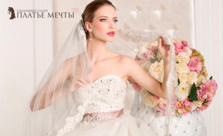 «Платье мечты»: свадебные платья