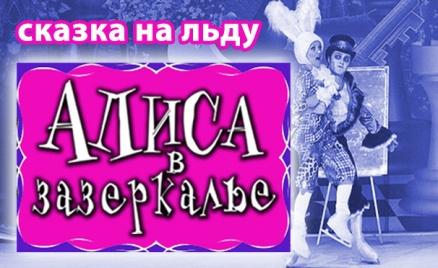 Шоу на льду «Алиса в зазеркалье»