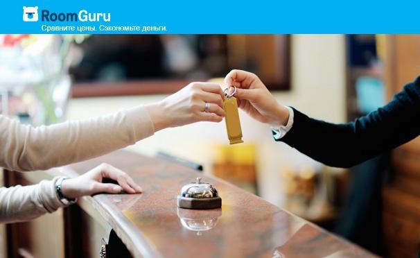 Скидка на Одни из лучших предложений на отели от ведущих туристических сайтов на RoomGuru! Отдыхайте выгодно!