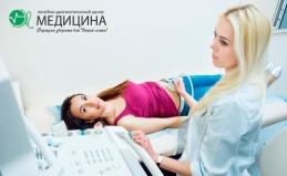 УЗИ в центре «Медицина»