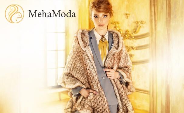 Скидка на Готовимся к весне! Финальная распродажа демисезонных пальто и жилетов из натурального меха в интернет-магазине MehaModa со скидкой до 70%