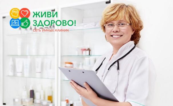 Скидка на Скидка до 90% на диагностику организма, аллергодиагностику, программы обследования для мужчин и женщин, диагностика поллиноза, паразитов ЖКТ, ЗППП и другое, а также лечение в клинике «Живи здорово» на «Белорусской»
