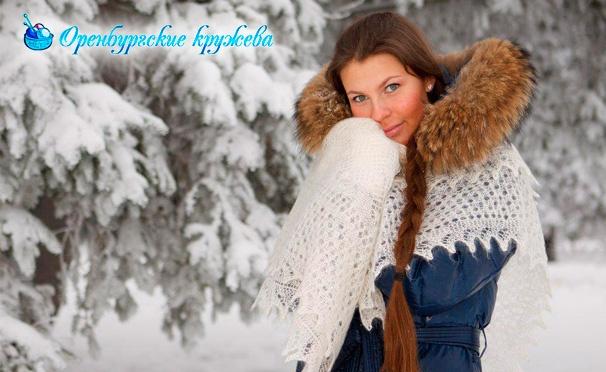 Скидка на Скидка до 74% на изысканные пуховые платки, палантины, косынки, перчатки, носки и другие изделия ручной работы от компании «Оренбургские кружева»