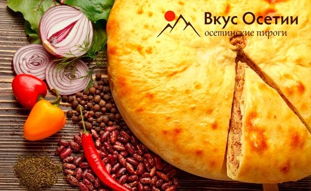 Скидка на Доставка пиццы и осетинских пирогов на выбор от пекарни «Вкус Осетии». Скидка до 75%