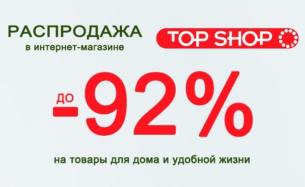 Скидка на Большая распродажа уникальных товаров в интернет-магазине Topshop! Скидка до 92% на товары для дома и удобной жизни