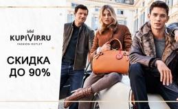 Обувь, одежда, аксессуары от KupiVIP
