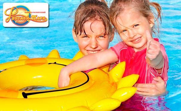 Скидка на Развлечения в центре семейного отдыха «Фэнтази Парк»: безлимитное посещение аквапарка + боулинг, автодром, аттракционы, бильярд и не только. Скидка до 63%