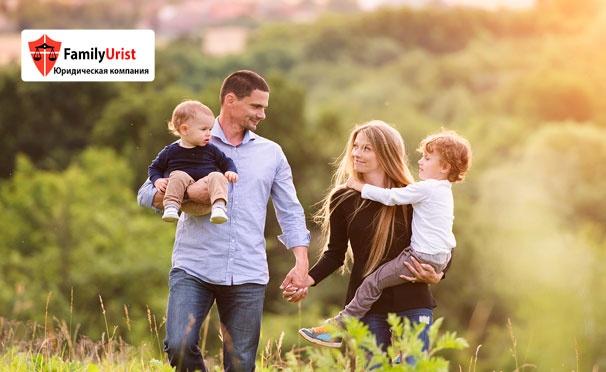 Скидка на Абонементы на юридическую помощь для всей семьи от компании FamilyUrist. Скидка 30%