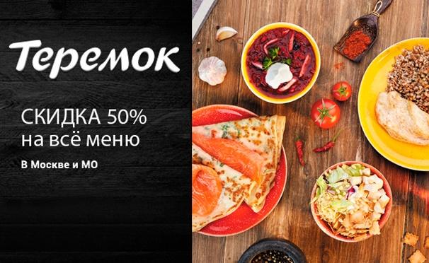 Скидка на Любые блюда из меню и напитки в сети ресторанов «Теремок»: блины, сырники, пельмени, салаты, супы, квас и не только. Скидка 50%