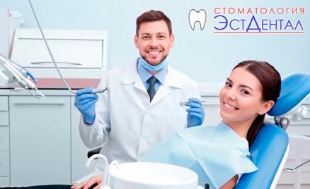 Услуги стоматологии «ЭстДентал»