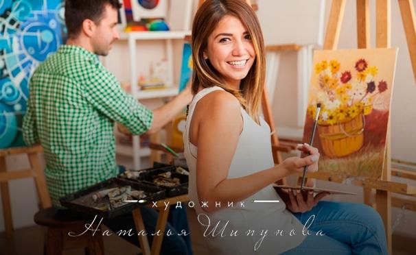 Скидка на Скидка до 66% на обучение рисованию маслом, мастихином, акварелью или пастелью в «Студии Натальи Шипуновой»