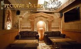 Ресторан «Армения» на Тверской