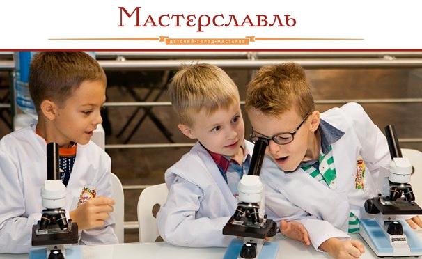 Скидка на Билеты в детский город мастеров «Мастерславль» для детей до 14 лет! Время посещения не ограничено! Скидка 40%