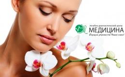 Косметология в клинике «Медицина»