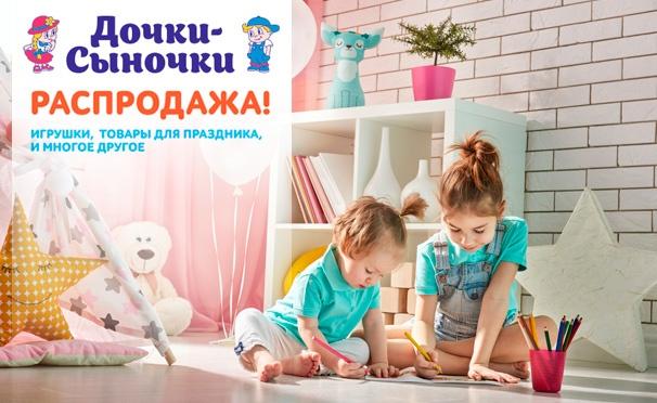 d13bf4632 Скидка на Распродажа в интернет-магазине «Дочки-Сыночки»! Скидка до 85