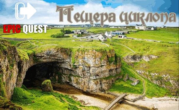 Скидка на Участие в квесте «Пещера Циклопа» для команды от 2 до 10 человек от компании Epic Quest. Скидка 50%