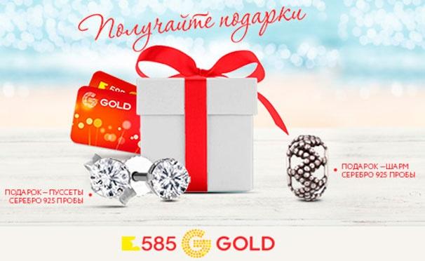 Подарки от 585 голд по коду 788