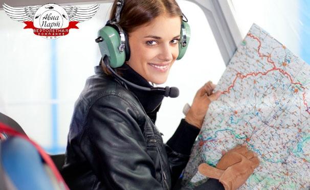 Скидка на 15-минутный полет на вертолете для 1, 2, 3, 4 или 5 человек от компании «Авиа Парт». Скидка до 78%