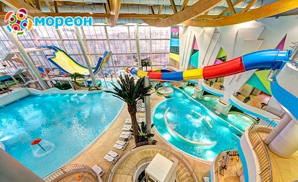 Крупнейший центр водных развлечений в Москве и Восточной Европе! Отдых в аквапарке, термах и spa-центре для взрослых и детей в комплексе «Мореон». Скидка до 30%
