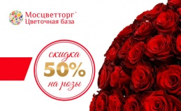 Выберите свой букет из 32 сортов роз