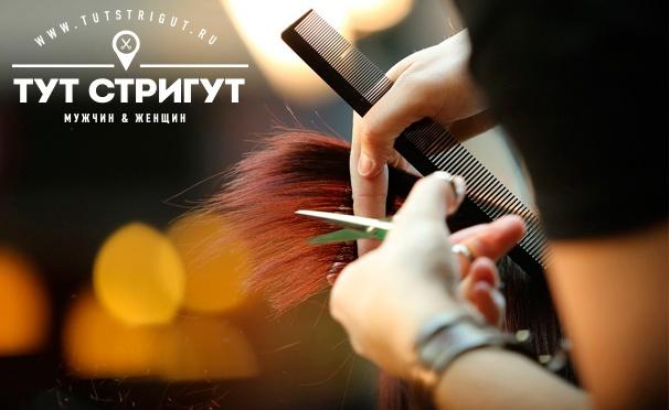 Скидка на Мужские и женские стрижки в технике Vidal Sassoon или Toni & Guy, окрашивание в один тон и не только в парикмахерской «Тут стригут». Скидка до 69%