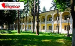 Отдых в санатории «Переделкино»