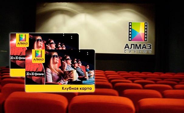 Скидка на Годовая клубная карта на 60 билетов для просмотра 2D- и 3D-фильмов в кинотеатре «Алмаз Синема». Скидка 69%